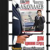"Чингиз Абдуллаев ""Дом одиноких сердец"""