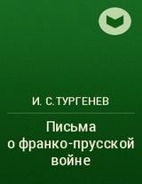 "Иван Тургенев ""Письма о франко-прусской войне"""