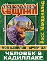 """Росс Макдональд """"Человек в Кадиллаке"""""""