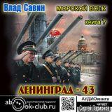 """Влад Савин """"Ленинград — 43"""""""