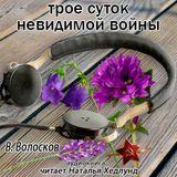 """Владимир Волосков """"Трое суток невидимой войны"""""""