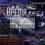 """Андрей Лагута и Алексей Анисимов """"Время наизнанку"""""""