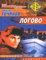 """Виктор Точинов """"Логово"""""""