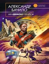 "Александр Бачило ""Академонгородок"""
