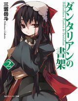 """Гакуто Микумо """"Библиотека Данталиан. Книга 2"""""""