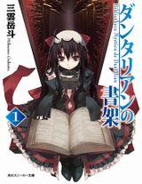 """Гакуто Микумо """"Библиотека Данталиан. Книга 1"""""""