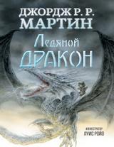 """Джордж Мартин """"Ледяной дракон"""""""