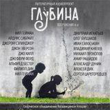 Литературный аудиопроект «Глубина» (выпуск 4)