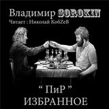 "Владимир Сорокин ""Пир. Избранное"""