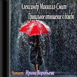 """Александр Макколл-Смит """"Правильное отношение к дождю"""""""