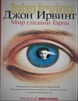 "Джон Ирвинг ""Мир глазами Гарпа"""