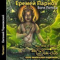 Еремей Парнов «Боги Лотоса»