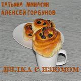"Татьяна Минасян и Алексей Горбунов ""Булка с изюмом"""