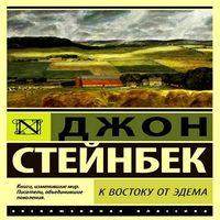 Джон Стейнбек «К востоку от Эдема»