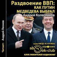 Андрей Колесников  «Раздвоение ВВП»