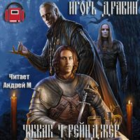 Игорь Дравин «Рейнджер»