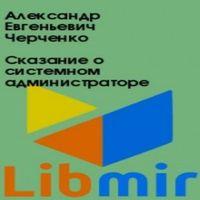 Александр Черченко  «Сказание о Системном Администраторе»