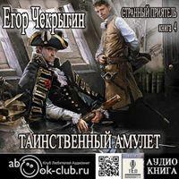 Егор Чекрыгин «Таинственный Амулет»