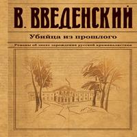 Валерий Введенский «Убийца из прошлого»