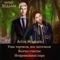 Алена Медведева «Неправильная пара»