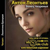 Антон Леонтьев «Венец творенья»
