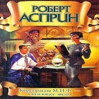 Роберт Асприн «Корпорация М.И.Ф.»