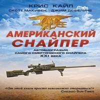 Крис Кайл, Скотт Макьюэн, Джим ДеФелис «Американский снайпер»