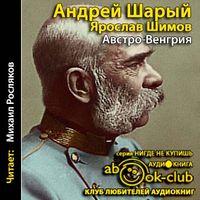 Андрей Шарый и Ярослав Шимов «Австро-Венгрия: судьба империи»