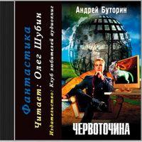 Андрей Буторин «Червоточина»