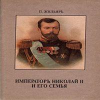 Пьер Жильяр «Император Николай II и его семья»