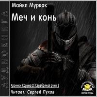 Майкл Муркок «Меч и конь»