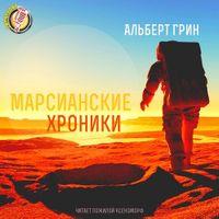 Альберт Грин «Марсианские хроники»