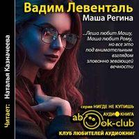 Вадим Левенталь «Маша Регина»