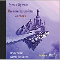 Руслан Жуковец «Мистическая работа со снами»