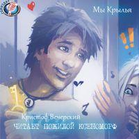 Кристоф Вечерский «Мы Крылья»