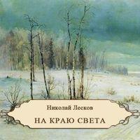 Николай Лесков «На краю света»