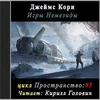 Джеймс Кори «Игры Немезиды»