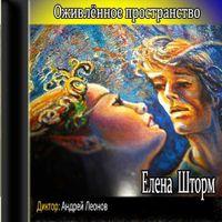 Елена Шторм «Оживленное пространство»