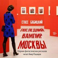 Станислав Бабицкий «Последний вампир Москвы»