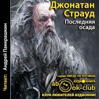 Джонатан Страуд «Последняя осада»