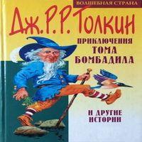 Джон Толкиен «Приключения Тома Бомбадила и другие истории»