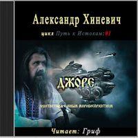Александр Хиневич «Джоре»