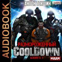 Антон Текшин «Cooldown»