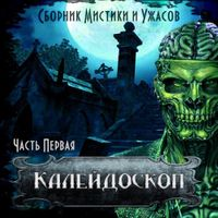 Сборник «Калейдоскоп-1»