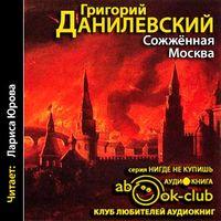 Григорий Данилевский «Сожженная Москва»