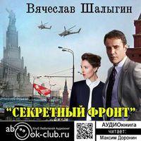 Вячеслав Шалыгин «Секретный фронт»
