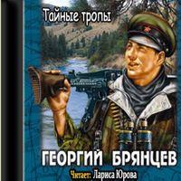 Георгий Брянцев «Тайные тропы»