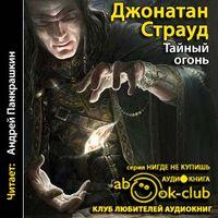 Джонатан Страуд «Тайный огонь»