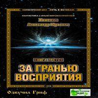 Александр Хиневич «За гранью восприятия»