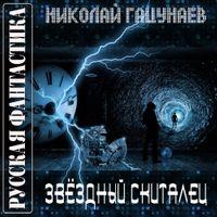 Николай Гацунаев «Звездный скиталец»